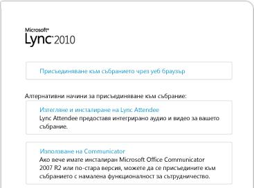 Изображение на прозореца на браузъра на Lync