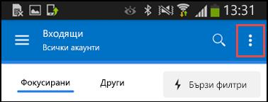 Меню за настройки в Android