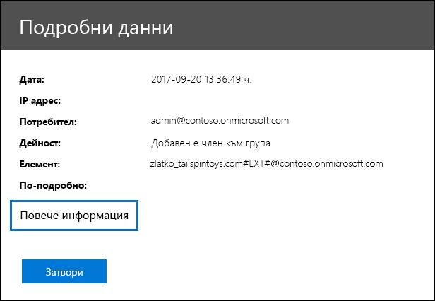 """Щракнете върху """"Още информация"""", за да видите подробните свойства на записа за събитие на регистрационния файл за проверка"""