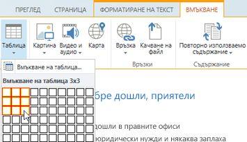 Вмъкване на таблица в публичен уеб сайт на SharePoint Online