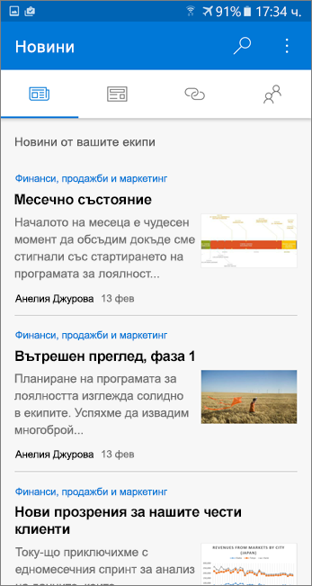"""Екранна снимка на раздела """"новини"""""""