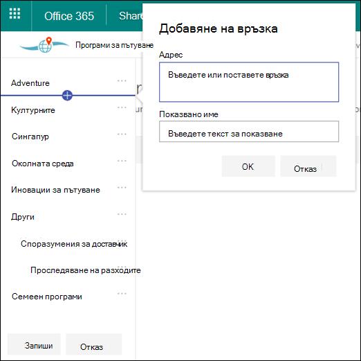 Редактиране на навигацията в концентратор на SharePoint