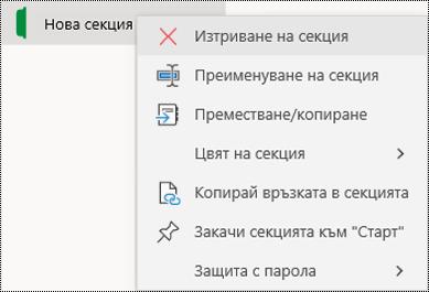 Екранна снимка на контекстното меню за изтриване на раздел на секция в OneNote за Windows 10.