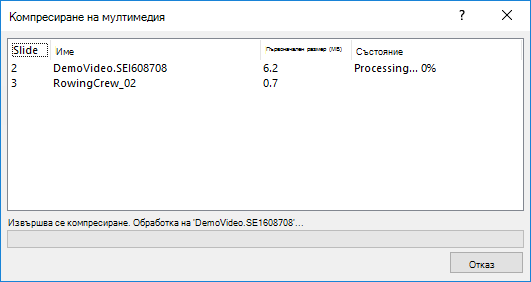 В ход е компресиране на мултимедийни файлове