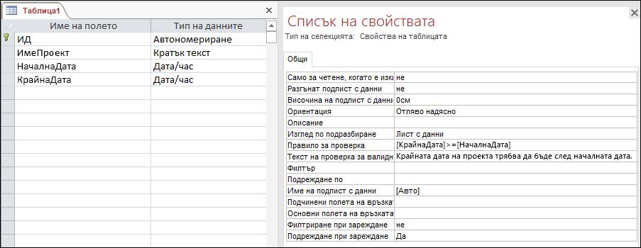 Правило за проверка на таблица в конструктора на таблици на Access.