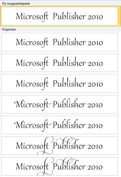 Стилистичен набор на Publisher 2010 за разширена типография в OpenType шрифтове