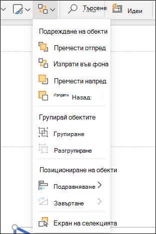 "Менюто ""Подреждане"" в PowerPoint за уеб"