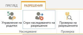 """Контролата на разрешения за списък/Библиотека, която показва """"Спри наследяването на разрешения"""""""