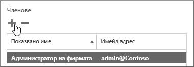 """Показва диалоговия прозорец """"Потребител на осигуряването на услуги"""" с осветена икона за добавяне под секцията, наречена """"Членове""""."""