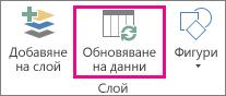 Оформление на SmartArt графика