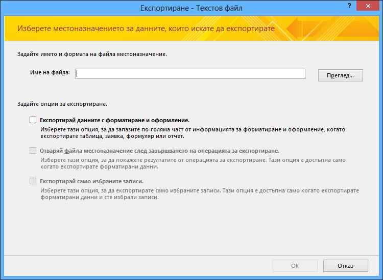 """Изберете своите опции за експортиране в диалоговия прозорец """"Експортиране – RTF файл""""."""