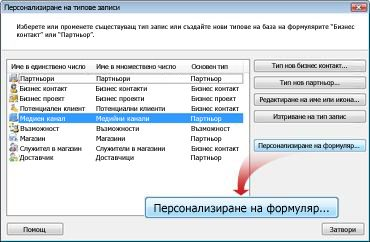 Диалогов прозорец за персонализиране на съществуващи записи или създаване на нови