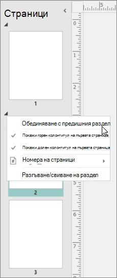 Екранна снимка показва секция, избрана с курсора, сочещ към опцията обедини с предишната секция.