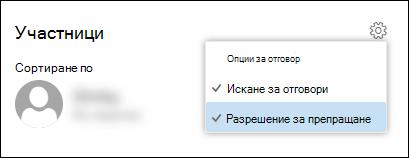 Екранна снимка на опцията за разрешаване на препращане