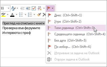Можете да създадете задача, която да можете да проследите в Outlook.