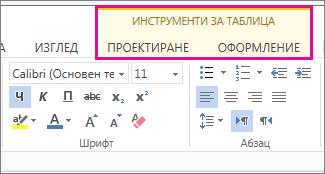 """Изображение на разделите """"Проектиране"""" и """"Оформление"""" под """"Инструменти за таблица"""" в Word Web App"""