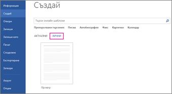 """Раздел """"Лични"""", показващ вашия персонализиран шаблон след щракване върху """"Файл > създай"""""""