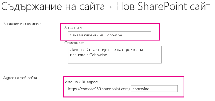 В полето за заглавие въведете име за подсайта, а в полето за URL адрес въведете името на клиента, за да го добавите към URL адреса за сайта.