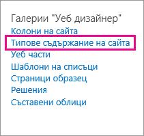 """Типове съдържание на сайт на страницата """"Настройки на сайта"""""""