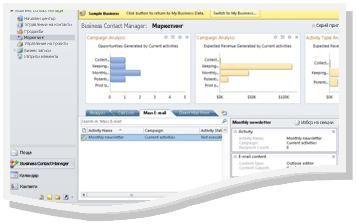 """Работната област """"Маркетинг"""" в примерен бизнес с навигационен екран и банер """"Примерен бизнес"""""""