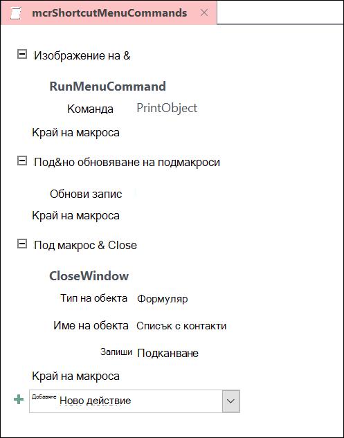 Екранна снимка на прозореца за проектиране на макроси на Access с три декларации за подмакрос.