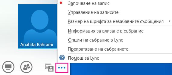Екранна снимка на ''Още опции'' в събрание на Lync