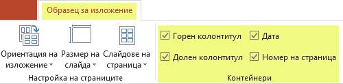 """Изчистете квадратчето за отметка, като например """"Горен колонтитул"""", за да премахнете функцията от вашите изложения."""