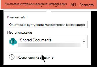 Изберете името на файла в заглавната лента, за да получите достъп до хронологията на версиите на файла