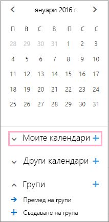 Добавяне на нов календар