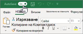 Превключвател за автоматично записване в Excel