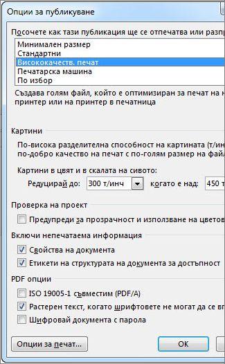 Опции за публикуване