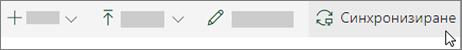 Лентата с инструменти на SharePoint online с избрана опция за синхронизиране