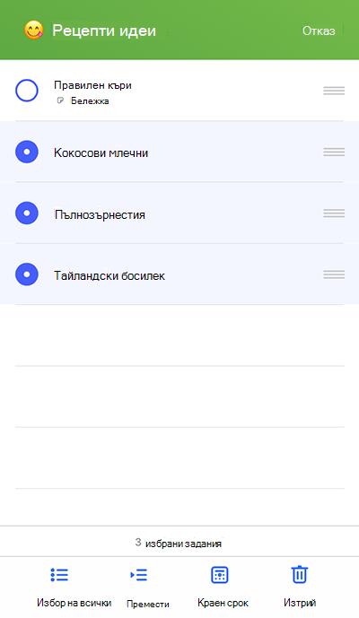 Екранна снимка, показваща в менюто преместване на iOS