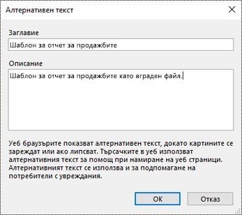 Диалогов прозорец за добавяне на алтернативен текст към разпечатка на файл