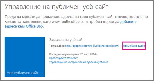 """страницата """"управление на публичен уеб сайт"""", която показва местоположение за промяна на адреса."""
