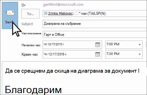 Изпращане на лице в имейл покани