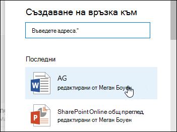 Добавяне на връзка в библиотека с документи на елемент от днес