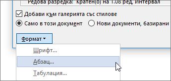 Изберете формат и след това изберете абзац