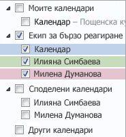 Група календари в навигационния екран