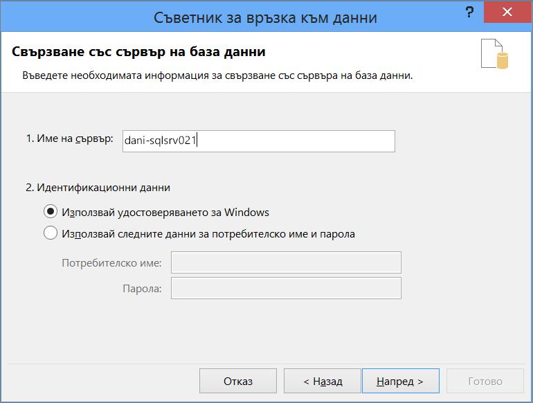 Свързване към сървър с база данни