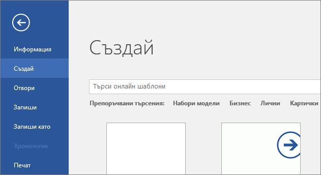"""Показва екрана """"Файл > Създай"""" в Word 2016"""