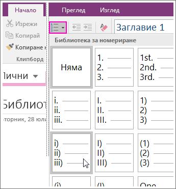 Екранна снимка как да добавяте номериране към страница в OneNote 2016.
