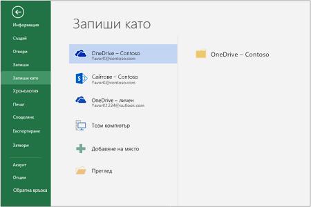Опции за записване в Office 2016