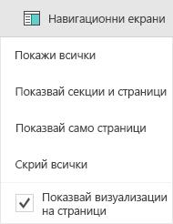 Опции на навигационния екран