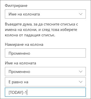 Филтър за библиотека с документи, като използвате името на колона