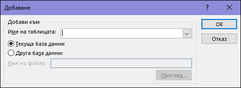 "Екранна снимка на диалоговия прозорец ""Заявка за добавяне"""