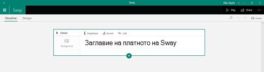 Заглавие на платното на Sway