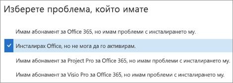 Показва опцията за активиране на Office в помощника за поддръжка и възстановяване