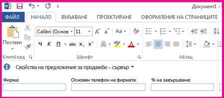 Информационният панел на документа показва текстови полета във формуляр, за да бъдат събирани метаданни от потребителите.