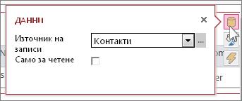 диалоговият прозорец ''данни'' на уеб изглед на лист с данни